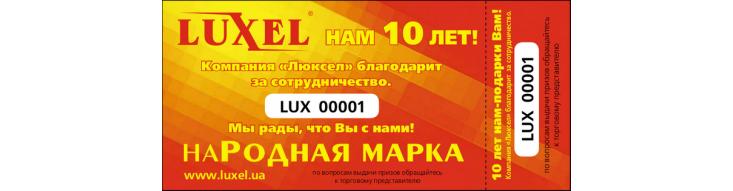 Компании Luxel 10 лет!