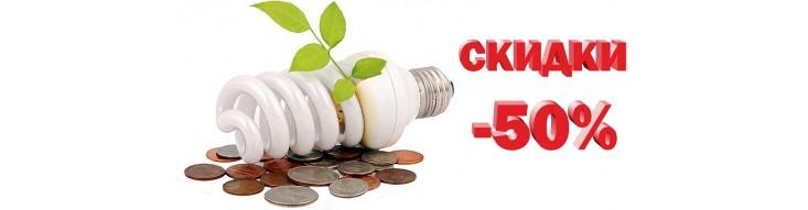 «Любая энергосберегающая лампа типа спираль со скидкой -50% до конца месяца»