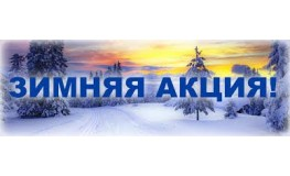 В зиму со скидкой