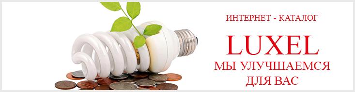 Светодиодные лампы и их преимущества