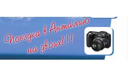 Поездка в Анталию на двоих! 01.10.2011-01.12.2011. АКЦИЯ ЗАВЕРШЕНА!